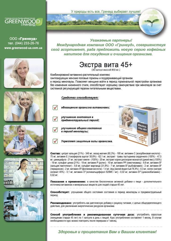 ЭкстраВита 45+ №30 - презентация