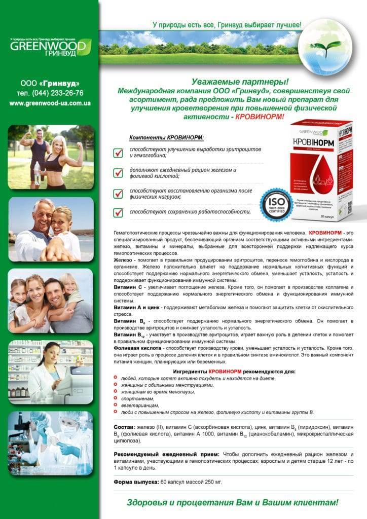 Кровинорм №60 - презентация