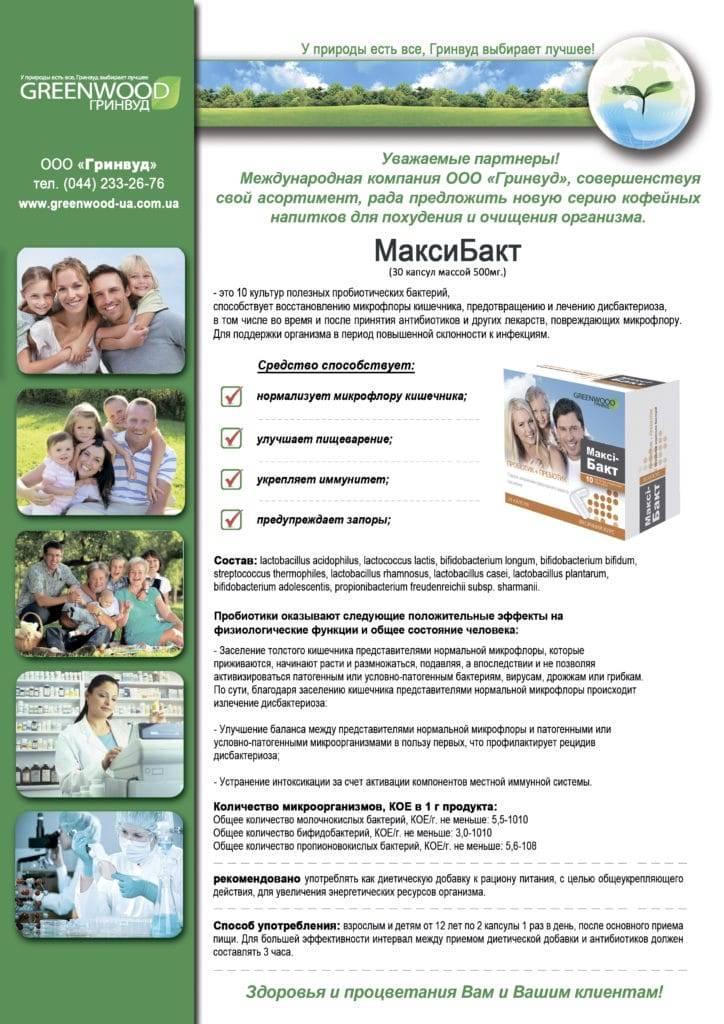 МаксиБакт - презентация