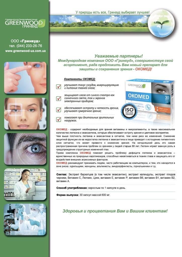 Окомед №60 - презентация