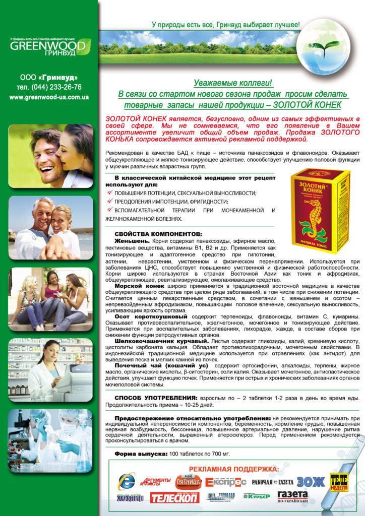 Золотой конек таблетки №100 — презентация