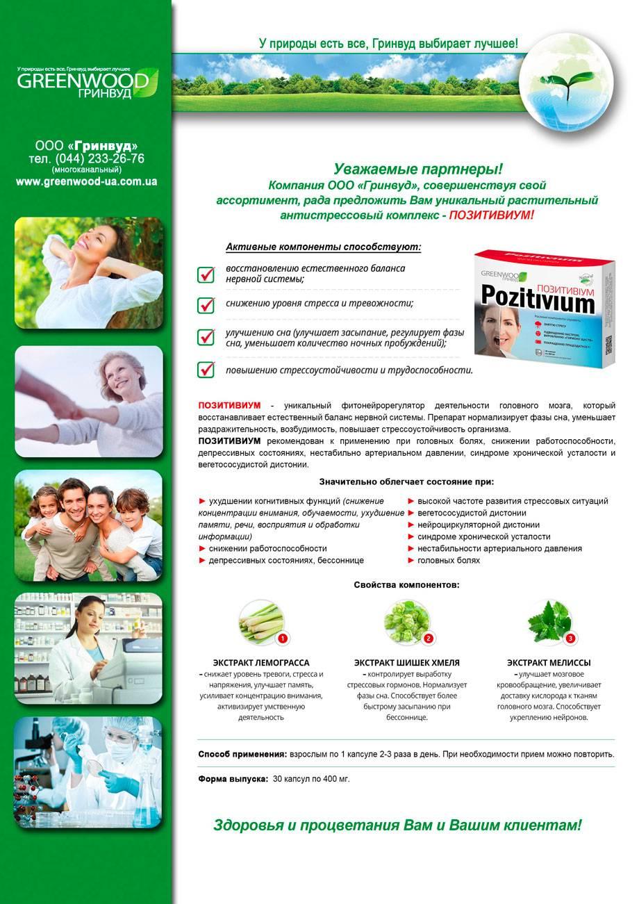 KP Pozitivium